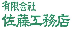 有限会社佐藤工務店